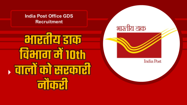 Tamilnadu-postal-circle-gds-recruitment
