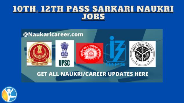 10th 12th Pass Sarkari Naukri